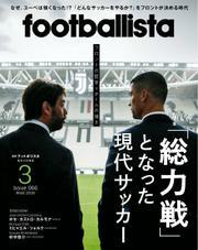 footballista(フットボリスタ) (2019年3月号)