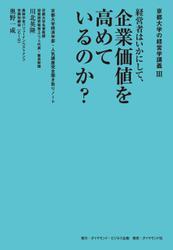 京都大学の経営学講義III 経営者はいかにして、企業価値を高めているのか?