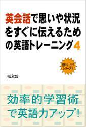 英会話で思いや状況をすぐに伝えるための英語トレーニング(4)