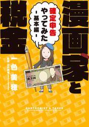 漫画家と税金~確定申告やってみた~基本編
