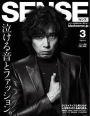 SENSE(センス) (2019年3月号)