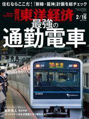 週刊東洋経済 (2019年2/16号)