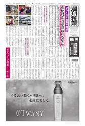 週刊粧業 (第3147号)