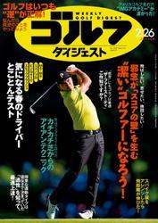 週刊ゴルフダイジェスト (2019/2/26号)
