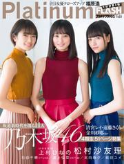 Platinum FLASH(プラチナフラッシュ) (Vol.8)