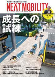 NEXT MOBILITY(ネクスト モビリティ) (Vol.8)