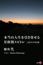 本当の人生を引き寄せる星座別スピトレ 蠍座 yujiの宇宙会議