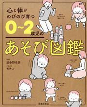 心と体がのびのび育つ 0~2歳児のあそび図鑑(池田書店)