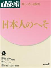 the座 68号 日本人のへそ(2011) 井上ひさし追悼号