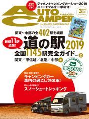 AutoCamper(オートキャンパー) (2019年3月号)