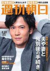 週刊朝日 (2/22号)