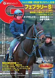 週刊Gallop(ギャロップ) (2月17日号)