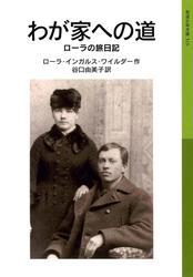 わが家への道 ローラ物語5-ローラの旅日記