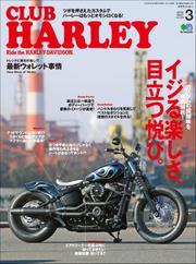 CLUB HARLEY(クラブハーレー) (2019年3月号)