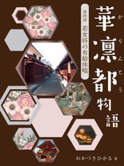 華凛都物語 第一話 奈良町の美人三姉妹
