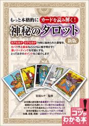 もっと本格的にカードを読み解く!神秘のタロット 新版