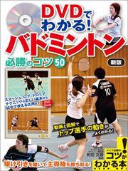 DVDでわかる!バドミントン 必勝のコツ50 新版 【DVDなし】