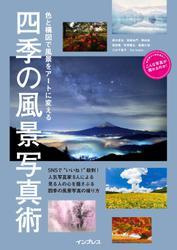 色と構図で風景をアートに変える四季の風景写真術