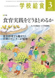 学校給食 (2019年3月号)