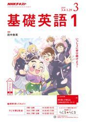 NHKラジオ 基礎英語1 (2019年3月号)