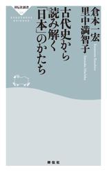 古代史から読み解く「日本」のかたち