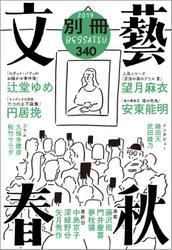 別冊文藝春秋 電子版24号