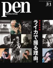 Pen(ペン) (2019年3/1号)