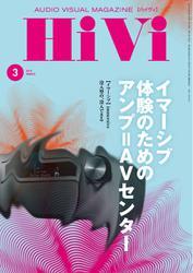 HiVi(ハイヴィ) (2019年3月号)