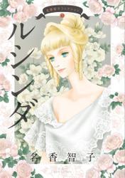 名香智子コレクション 10 ルシンダ 10