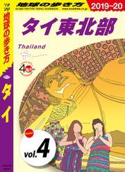 地球の歩き方 D17 タイ 2019-2020 【分冊】 4 タイ東北部