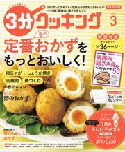 【日本テレビ】3分クッキング 2019年3月号