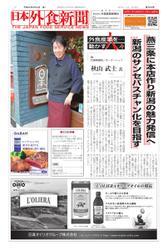 日本外食新聞 (2019/2/15号)