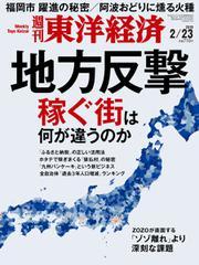 週刊東洋経済 (2019年2/23号)