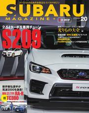 SUBARU MAGAZINE(スバルマガジン) (Vol.20)