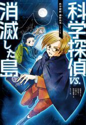 科学探偵 謎野真実シリーズ(5) 科学探偵vs.消滅した島