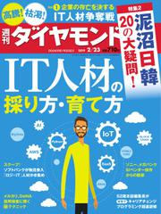 週刊ダイヤモンド (2019年2/23号)
