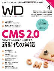 Web Designing(ウェブデザイニング) (2019年4月号)