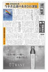 週刊粧業 (第3148号)