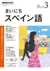 NHKラジオ まいにちスペイン語 (2019年3月号)