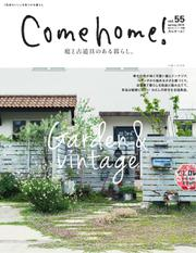 Come home!(カムホーム) (vol.55)