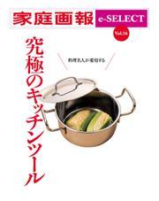 家庭画報 e-SELECT (Vol.16 料理名人が愛用する 究極のキッチンツール)