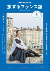 NHKテレビ 旅するフランス語 (2019年3月号)