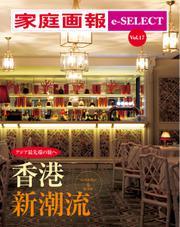 家庭画報 e-SELECT (Vol.17 アジア最先端の旅へ 香港新潮流)