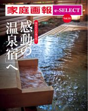 家庭画報 e-SELECT (Vol.18 部屋付きの湯で寛ぐ 感動の「温泉宿」へ)