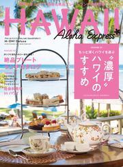 AlohaExpress(アロハエクスプレス) (VOL.148)