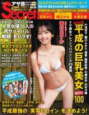 アサ芸 Secret!(アサ芸 シークレット) (56)