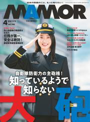 MamoR(マモル) (2019年4月号)