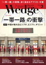 WEDGE(ウェッジ) (2019年3月号)