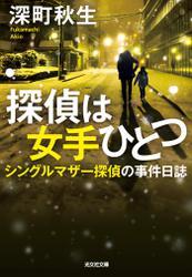探偵は女手ひとつ~シングルマザー探偵の事件日誌~