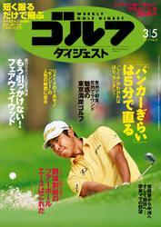 週刊ゴルフダイジェスト (2019/3/5号)